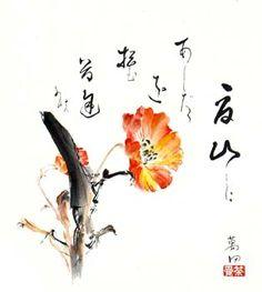 1000 idées sur le thème Calligraphie Japonaise sur ...