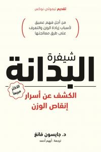 كتاب شيفرة البدانة (الكشف عن أسرار إنقاص الوزن) – جايسون ...