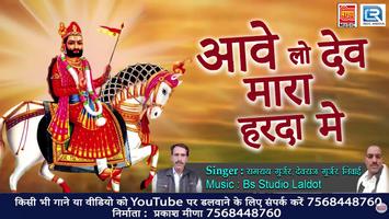 Devraj Gujar songs download